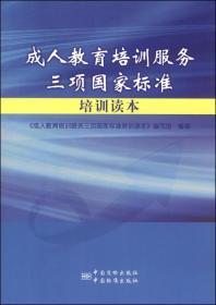 送书签lt-9787506673037-成人教育培训服务三项国家标准读本