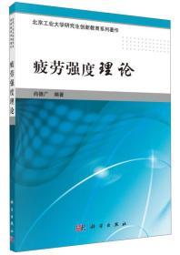 疲劳强度理论/北京工业大学研究生创新教育系列著作