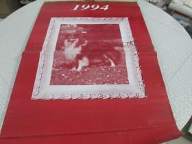 1994年挂历:世界名狗