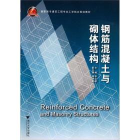 高职高专建筑工程专业工学结合规划教材:钢筋混凝土与砌体结构