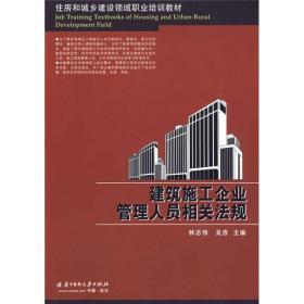 建筑施工企业管理人员相关法规