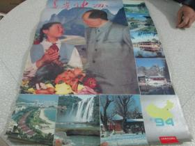 1994年挂历:喜看神州