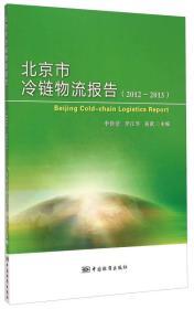 北京市冷链物流报告(2012-2013)