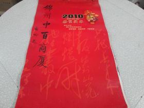 2010年挂历:恭贺新春