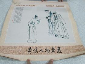 1999年挂历:黄慎人物画选