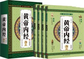 黄帝内经 经典原著 国学精粹珍藏版 4册礼盒装