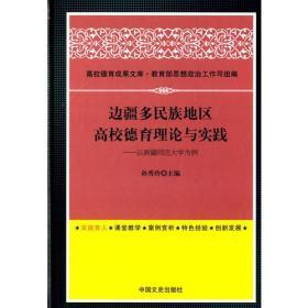 边疆多民族地区高校德育理论与实践——以新疆师范大学为例