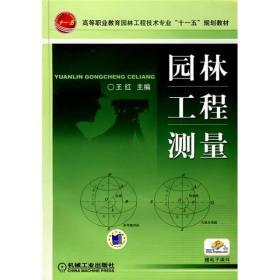"""高等职业教育园林工程技术专业""""十一五""""规划教材:园林工程测量"""