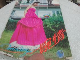 1993年挂历(美女挂历):婉情