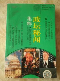 世界文摘博览丛书:政坛秘闻集粹