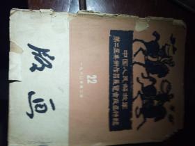中国人民解放军第二届美术作品展览会版画特辑