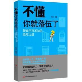 不懂你就落伍了:管理不可不知的胜败之道(一本接地气的管理手册,不论你是自己当老板,还是中小企业的管理者,都能在这本书里找到管理的窍门)