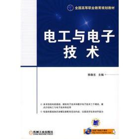【正版书籍】电工与电子技术