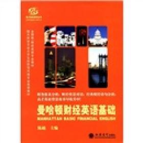 高才财经系列丛书:曼哈顿财经英语基础