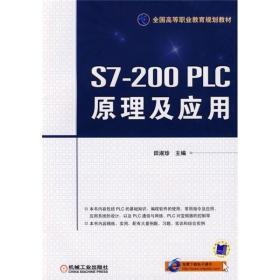 全国高等职业教育规划教材:S7-200PLC原理及应用