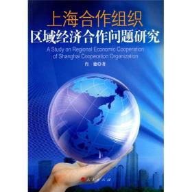 上海合作組織區域經濟合作問題研究