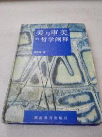 《美与审美的哲学阐释》稀缺!湖南教育出版社 1997年1版1印 精装1册全
