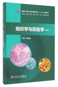 组织学与胚胎学(第6版)