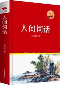 人间词话(精)/新课标必读丛书