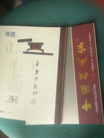中国收藏家(2015年4.5期2本)
