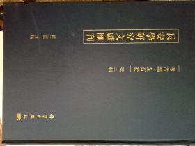 长安学研究文献汇刊:考古编·金石卷(第三辑)