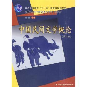 二手中国民间文学概论(第二版)黄涛中国人民大学出版社97873001