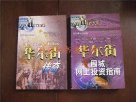 (华尔街实战译丛)华尔街 围城:网上投资指南+华尔街传奇  2本合售