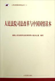 人民法院理论研究丛书:人民法院司法改革与中国国情读本