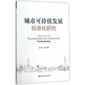 正版】城市可持续发展标准化研究