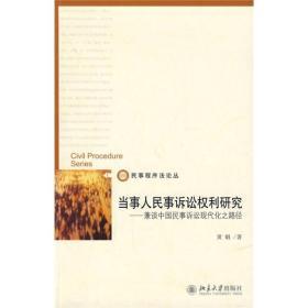 当事人民事诉讼权利研究-兼谈中国民事诉讼现代化之路径/民事程序法论丛