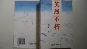 2007年华龄出版社出版《英烈不朽》一版一印(杨觉著并签赠)