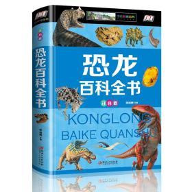 恐龙百科全书:注音版