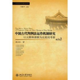 中国古代判例法运作机制研究:以元朝和清朝为比较的考察