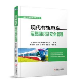 送书签ui-9787111585244-现代有轨电车运营组织及安全管理