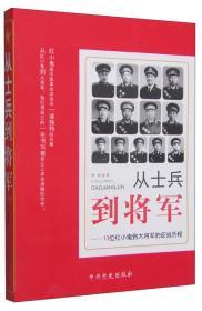 从士兵到将军:13位红小鬼到大将军的征战历程
