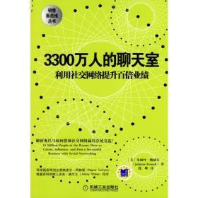 销售新思维丛书:3300万人的聊天室:利用社交网络提升百倍业绩