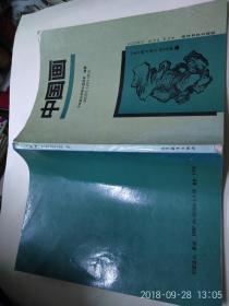 中国画  中央美术学院中国画系编著