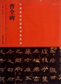 中国最具代表性书法作品:曹全碑