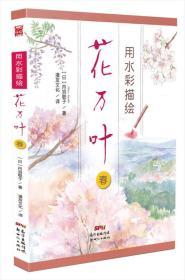 用水彩描绘花万叶:春