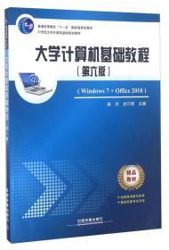 大學計算機基礎教程(第六版 Windows7+Office2010)