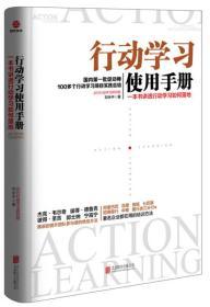 行动学习使用手册