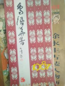 鸟语花香挂历1987