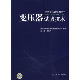 《电力变压器技术丛书 变压器试验技术》精