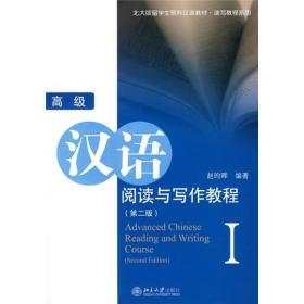 【全新正版】高级汉语阅读与写作教程I(第2版)9787301169308北京大学出版社赵昀晖
