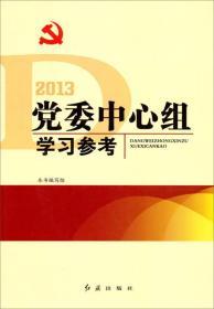 2016.2015党委中心组学习参考