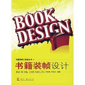 书籍装帧设计 邱承德 邱世红 印刷工业出版社 9787800006296