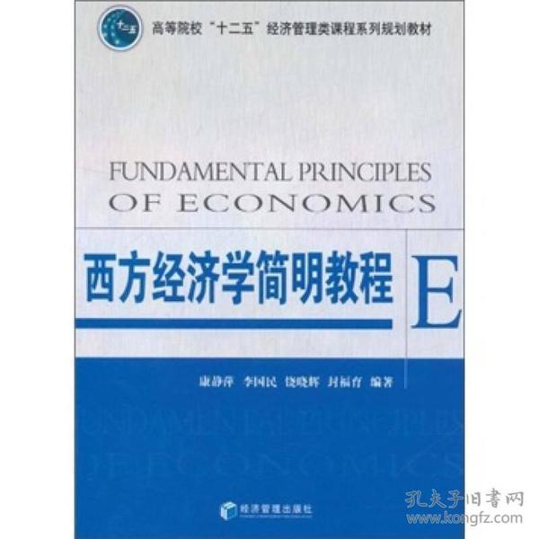 """高等院校""""十二五""""经济管理类课程系列规划教材:西方经济学简明教程"""