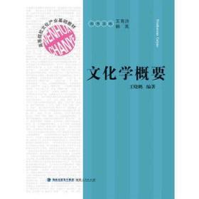 文化学概要(16开平装 全一册 )