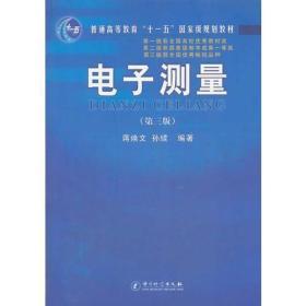【正版书籍】电子测量
