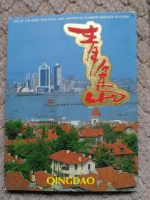 明信片~~青岛(一夹10枚)